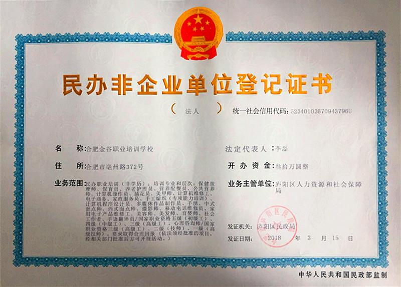 法人资格证(新)